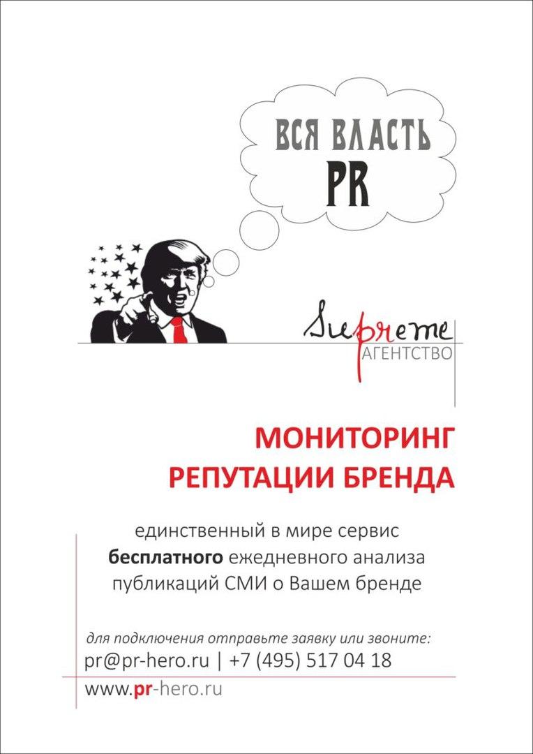 Пиар группы бесплатно в Москве