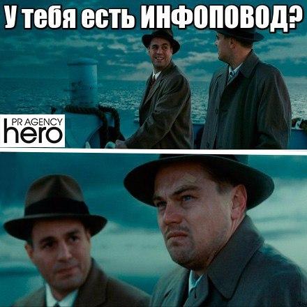 Как создать инфоповод в Москве