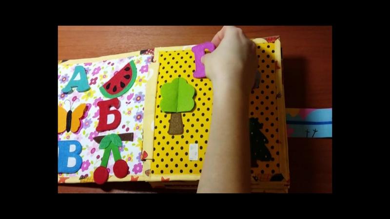 Развивающая книжка-азбука Полины
