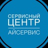 Айсервис  Ремонт iPhone|iPad|MacBook|iMac Пермь