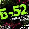 Б-52 Trophy Team