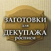 Заготовки для декупажа А. Кардаш / stmeb