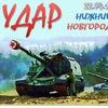 """22.04.17 """"УДАР"""" г.Н.Новгород"""