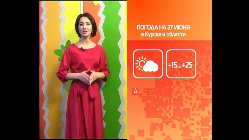 СТС-Курск. рогноз погоды на 27 июня 2017