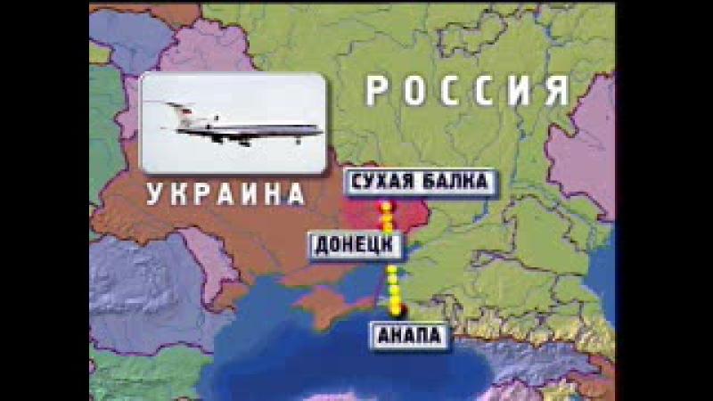 Под Донецком потерпел катастрофу Ту-154. Рейс 612. Специальный выпуск Вести-Петербург 22.08.2006