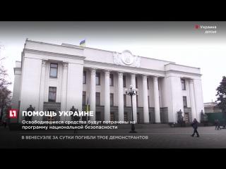 США в 2018 году снизит расходы на помощь Украине более чем в три раза