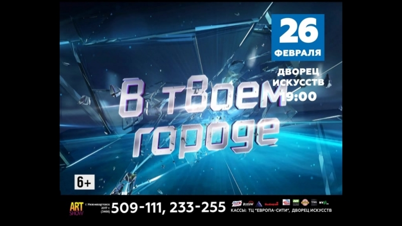 Танцы на ТНТ 3 сезон в НИЖНЕВАРТОВСКЕ