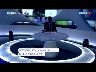 Вести Сочи 25.08.2017 8:35