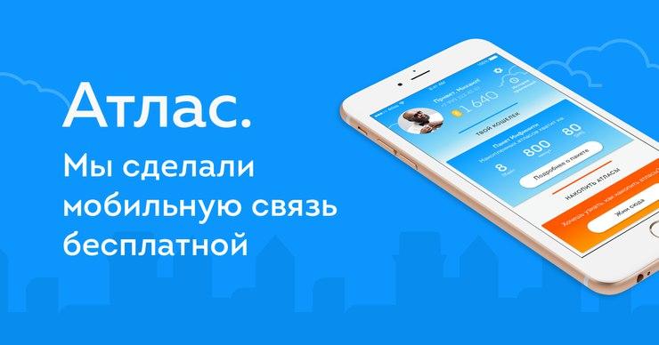 операторы атлас мобильная связь курьерская служба экспресс-доставка QDel
