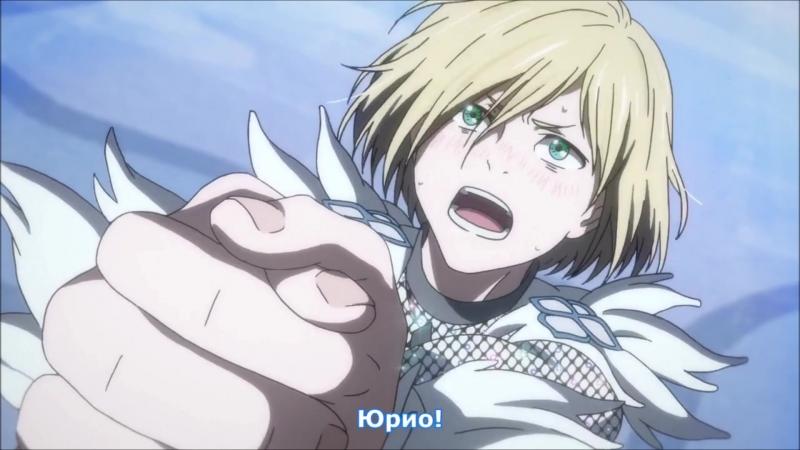Yuri no ice : Ах Юрио! ну вы поняли*тип луна насильница*