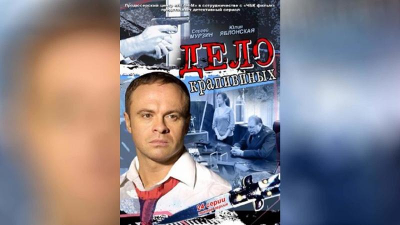 Дело Крапивиных (2011) |