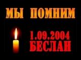 Памяти трагедии в Беслане 01.09.2004-03.09.2004 г.(05.09.2016) Пирочи