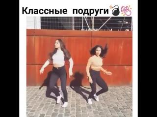 Девушки Танцуют   vk.com/skromno Скромно. 🌸