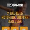 "Студия танцев ""9 Залов"" на Мясницкой"