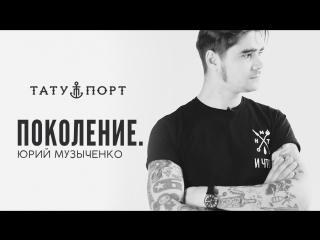 ПОКОЛЕНИЕ. Юрий Музыченко