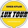 Киев-Крым