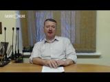 Игорь Стрелков- Говорить о государственной идентичности Украины не приходится