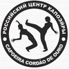 Российский центр капоэйры CDO - Ярославль