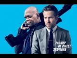 Финальный трейлер фильма «Телохранитель киллера» (The Hitmans Bodyguard)