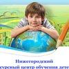 Нижегородский ресурсный центр обучения детей