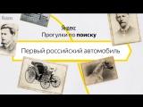 Прогулки по поиску - Первый российский автомобиль