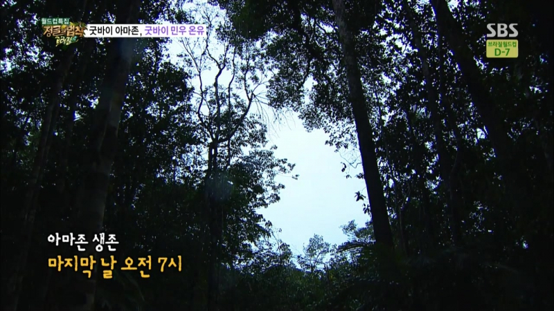 Law of the Jungle 140606 Episode 112