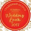 Wedding Look – 2017 | Свадебное шоу | ТЦ Байкал
