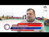 ЧЕМПИОНАТ РОССИИ ПО ВОЛЕЙБОЛУ, ИНТЕРВЬЮ ТРЕНЕРА 28.02.2017