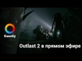 [22:00] Outlast 2 в прямом эфире