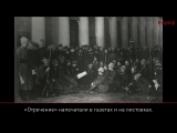 100 фактов о 1917. Отречение Николая II от престола