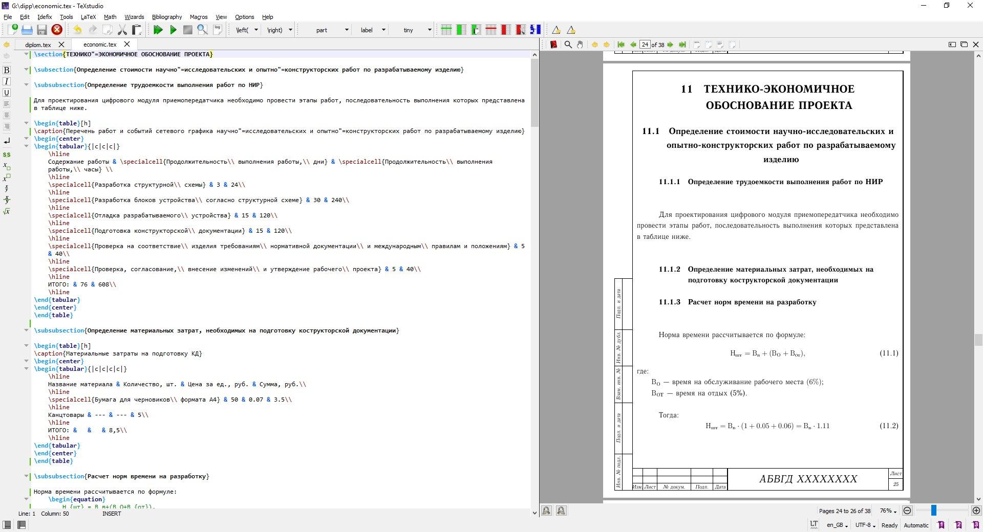 LATEX и таблицы — General — Форум