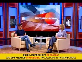 Аяз Шабутдинов откровенно о непростом пути бизнесмена