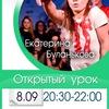 08.09. DANCE MIX Открытый урок в EXDS