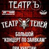 "08.09 - Театр Теней ""Концерт по заявкам."""