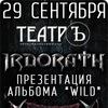 "ДОП: 29.09 Irdorath - презентация альбома ""Wild"""
