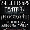 """29.09 Irdorath - презентация альбома """"Wild"""""""