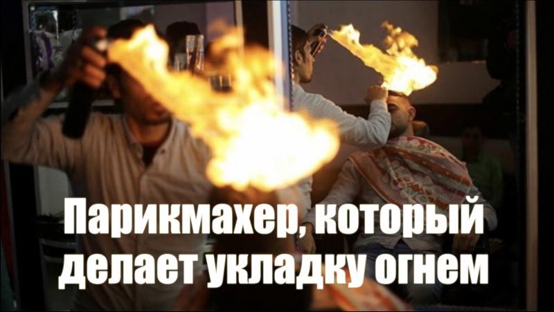 Парикмахер, который делает укладку огнем