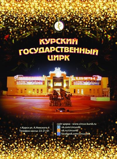 Купить билетов цирка курска афиша кино железногорск русь