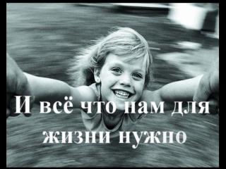 Все включено)