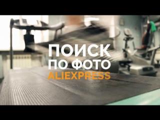 Поиск по видео в AliExpress