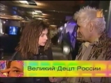 Бредни Бари - Децл (2002 г).Канал М1
