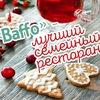 "Ресторан ""ПИЦЦЕРИЯ BAFFO"""