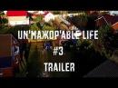 Трейлер Un'мажор'able LIFE 3