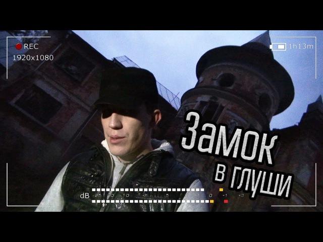 Заброшенный замок в России Призрак на видео GhostBuster Охотник за привидениями