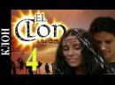 Клон 4 серия O Clone