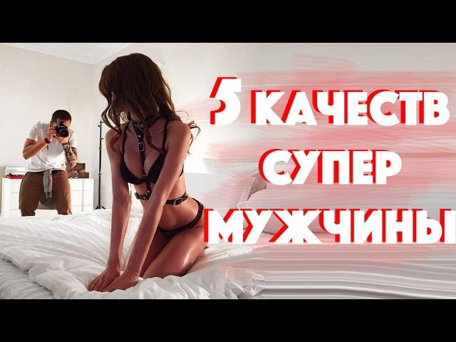 5 КАЧЕСТВ МУЖЧИНЫ К КОТОРОМУ ТЯНЕТ ДЕВУШЕК