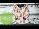 Как сшить тунику блузу с рюшами из трикотажа TIM hm