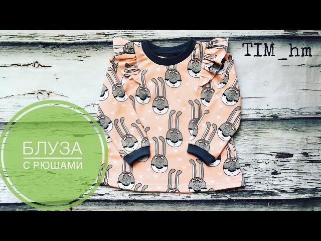 Как сшить тунику/блузу с рюшами из трикотажа |TIM_hm|