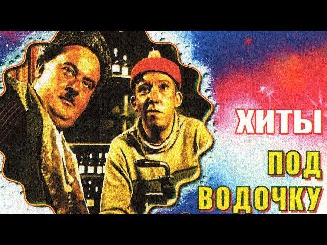 РУССКИЙ ШАНСОН ПОД ВОДОЧКУ Новые блатные и душевные песни