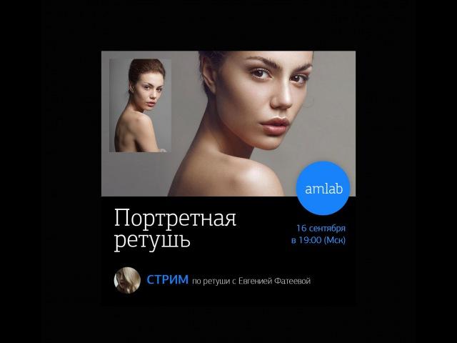 Портретная Ретушь с Евгенией Фатеевой на Amlab.me